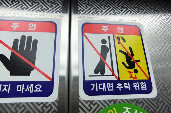 ascenseur Séoul